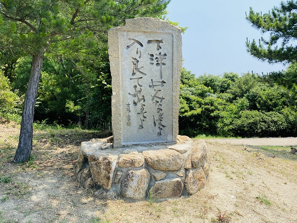 鷲羽山展望台 石碑