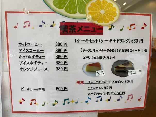 鷲羽山レストハウス 喫茶メニュー