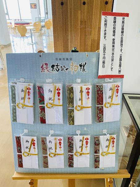 鷲羽山ビジターセンター 熨斗