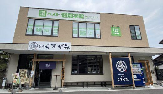 麺匠くすがみ ラーメンも美味しい人気讃岐うどん店 高松市