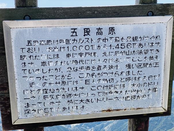四国カルスト 五段高原