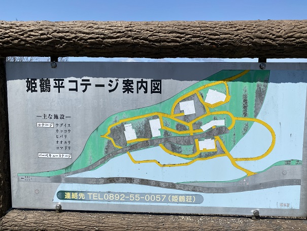 四国カルスト 姫鶴平コテージ案内図
