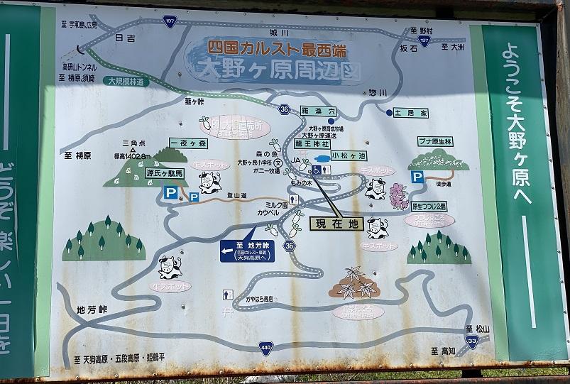 四国カルスト 大野原地区案内図