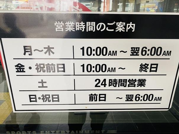 ラウンドワンスタジアム高松 営業時間