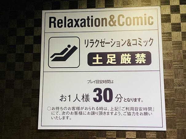 ラウンドワンスタジアム高松 5階リラクゼーション看板