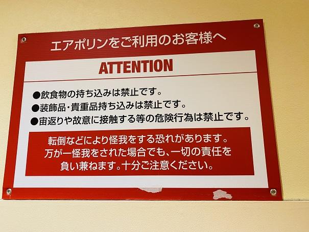 ラウンドワンスタジアム高松 5階エアポリン注意事項