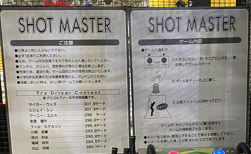 ラウンドワンスタジアム高松 バーチャルゴルフ ルール