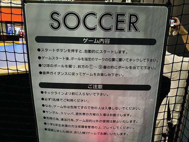 ラウンドワンスタジアム高松 4階サッカールール