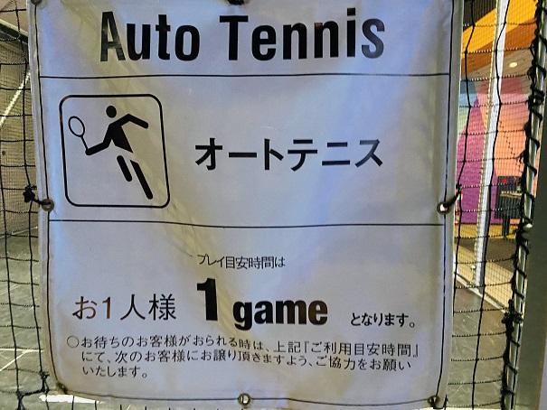 ラウンドワンスタジアム高松 オートテニス案内