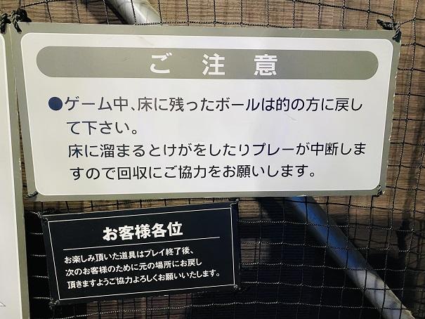 ラウンドワンスタジアム高松 4階オートテニス注意