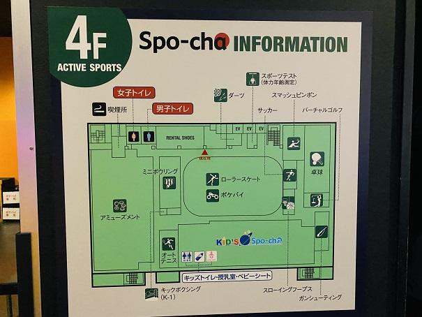 ラウンドワンスタジアム高松 4階