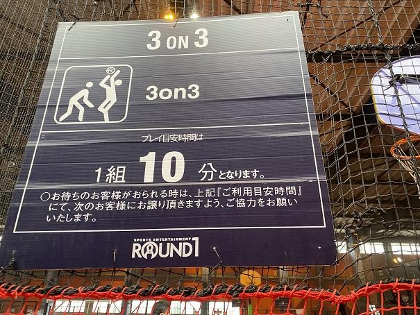 ラウンドワンスタジアム高松 3on3看板