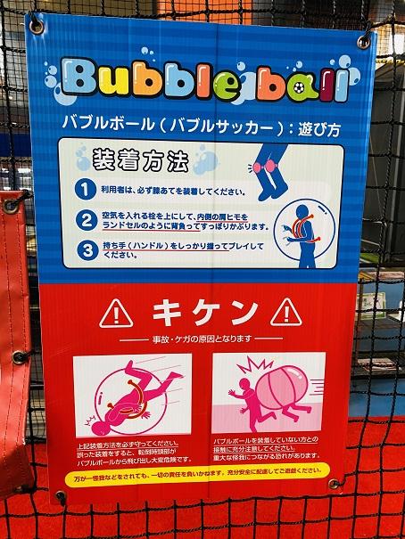ラウンドワンスタジアム高松 バブルサッカー遊び方
