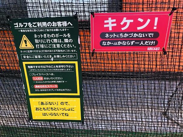 ラウンドワンスタジアム高松 ゴルフ注意事項