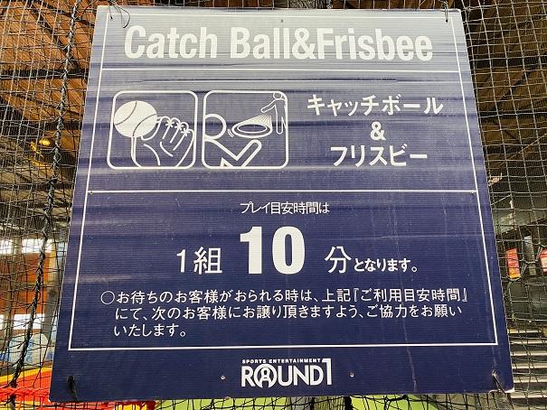 ラウンドワンスタジアム高松 屋上キャッチボール看板