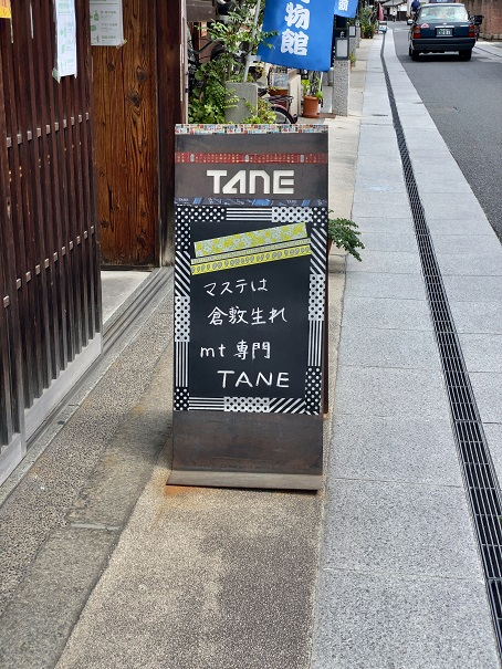 TANE 店先の看板
