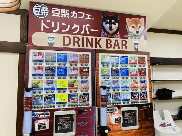 倉敷豆柴カフェ ドリンクバー