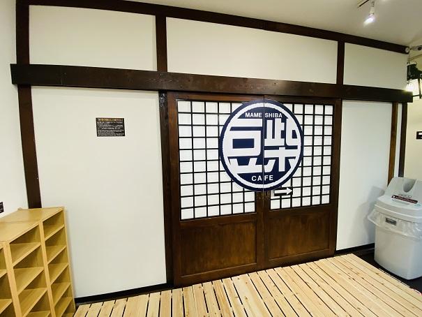 倉敷豆柴カフェ 店内入口