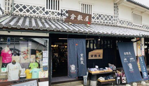 倉敷屋花織店のデニムストラップ作り体験 倉敷美観地区