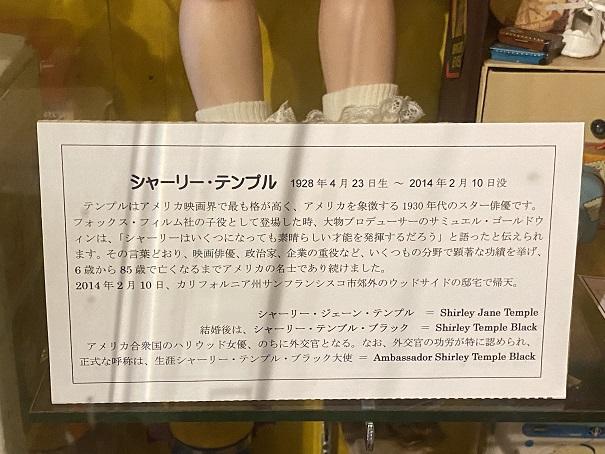 倉敷おもちゃ博物館 シャーリーテンプル説明