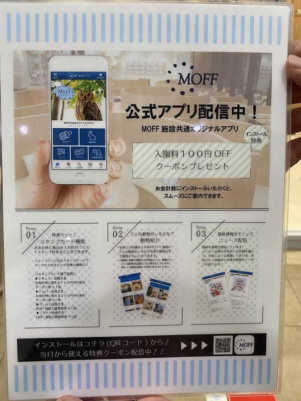 Moff animal cafeアリオ倉敷店アプリ会員