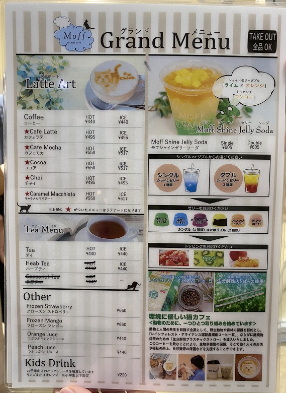 Moff animal cafeアリオ倉敷メニュー