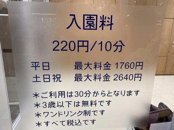 Moff animal cafeアリオ倉敷 料金