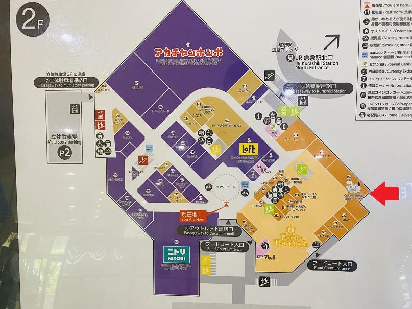 アリオ倉敷2階案内図