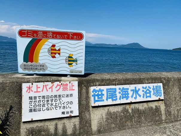 笹尾海水浴場 看板
