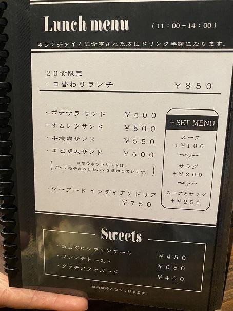 富屋珈琲店 メニュー1