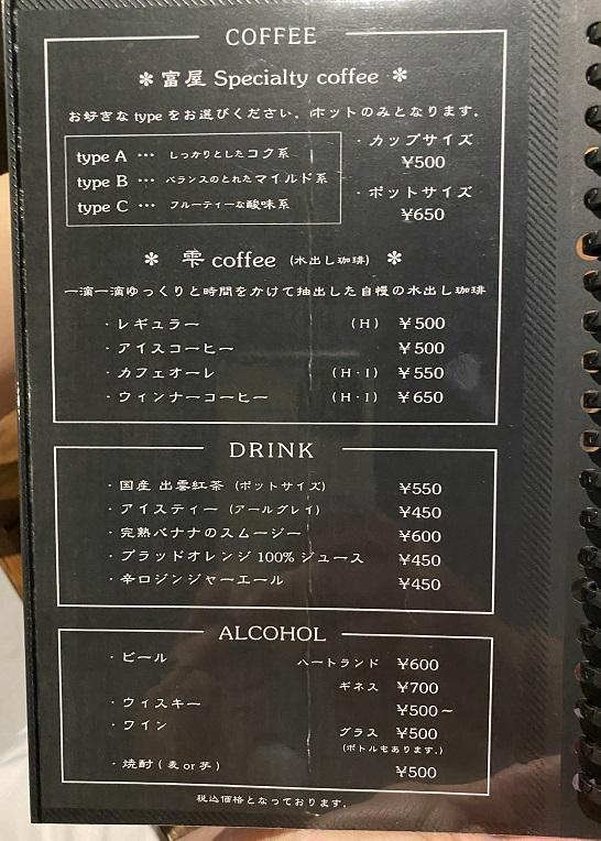 富屋珈琲店 メニュー2