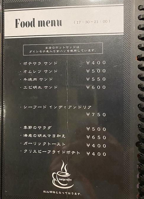 富屋珈琲店 メニュー3