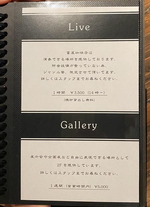 富屋珈琲店 ギャラリー