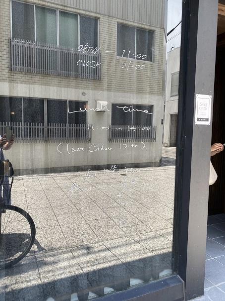 富屋珈琲店 入口のガラス