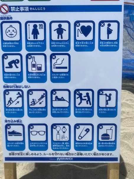 白浜海水浴場 ジャンボスライダー禁止事項
