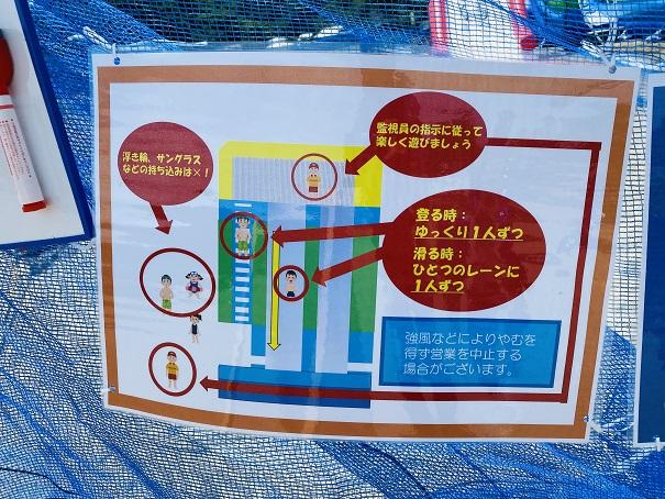 白浜海水浴場 ジャンボスライダー 案内図