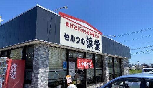 セルフの浜堂 高松三谷店 朝ラーメンもOK 高松市 オープン