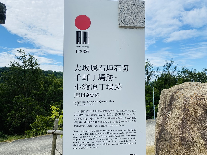 日本遺産看板