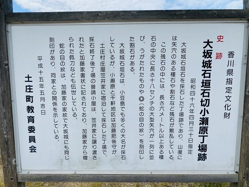 大阪城石垣石切小瀬原丁場跡看板