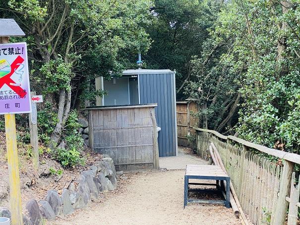 重岩 トイレ