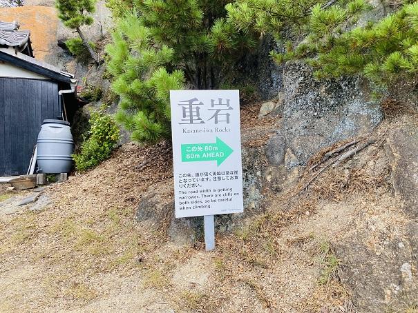 重岩不動石鎚神社から重岩へ