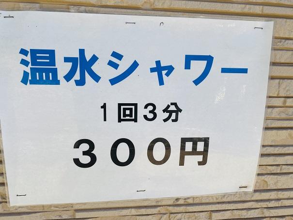 休暇村瀬戸内東予 温水シャワー料金