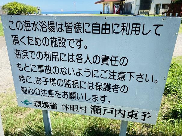 休暇村瀬戸内東予 海水浴場
