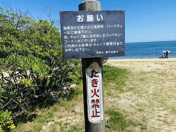 休暇村瀬戸内東予 海水浴場 焚き火禁止