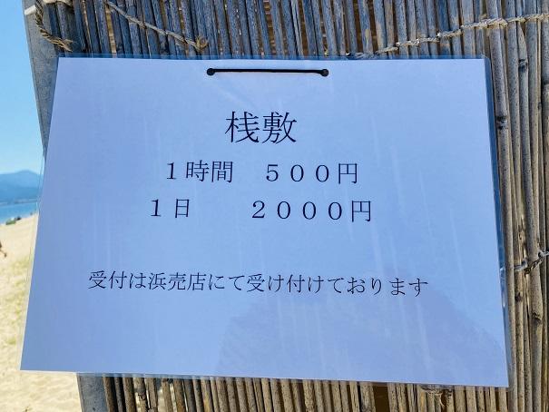休暇村瀬戸内東予 桟敷料金