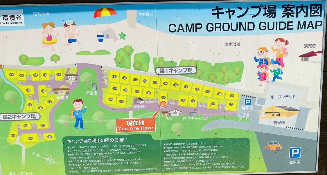 休暇村瀬戸内東予 キャンプ場案内図
