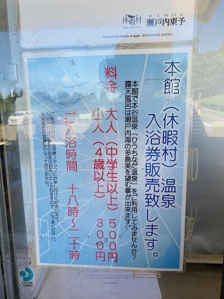 休暇村瀬戸内東予 温泉