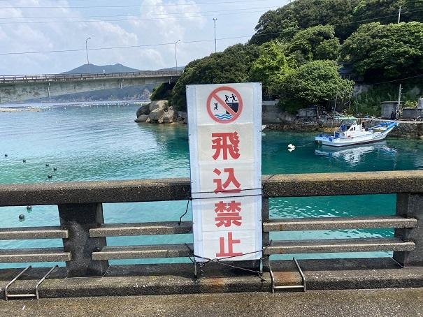 飛び込み禁止の海では飛び込まない