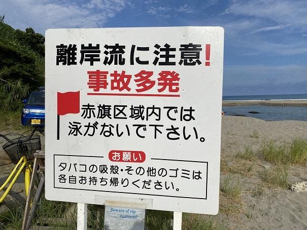 離岸流が発生する場所では泳がない