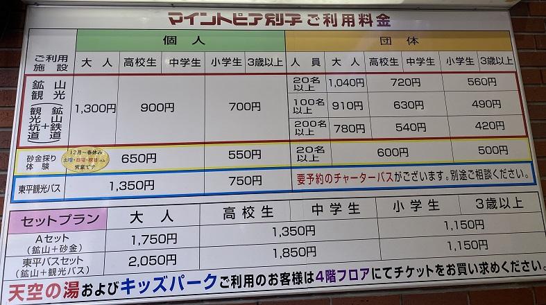マイントピア別子 料金表